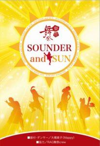 「SOUNDER and SUN」CD・DVDセット 振付レッスン指導付