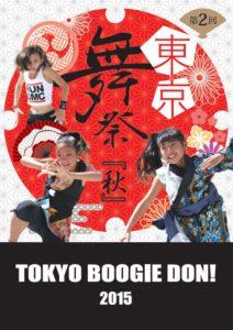 『TOKYO BOOGIE DON!』 CD・DVDセット