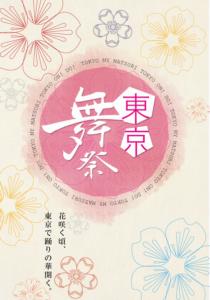 『TOKYO ON! DO!』 DVD 振付レッスン指導付き リニューアル版