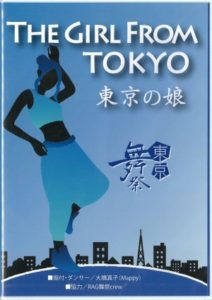 『THE GIRL FROM TOKYO 東京の娘』CD・DVDセット 振付レッスン指導付